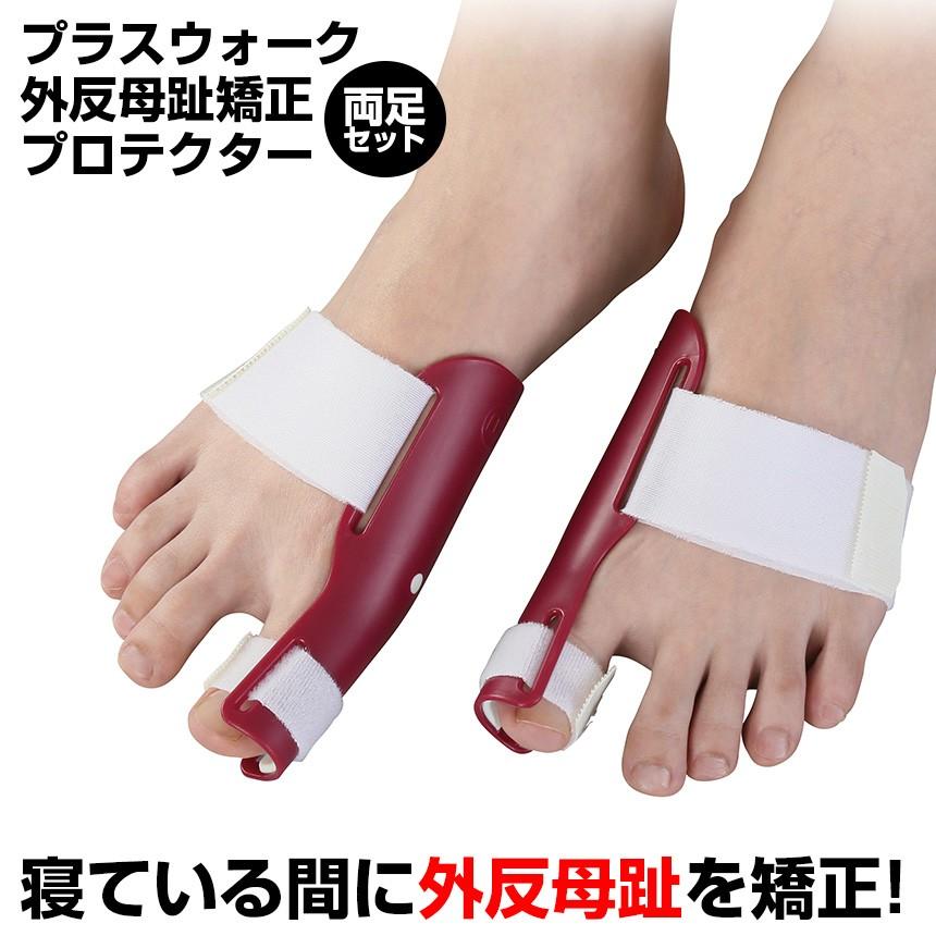 プラスウォーク 外反母趾矯正プロテクター [両足セット]【新聞掲載】