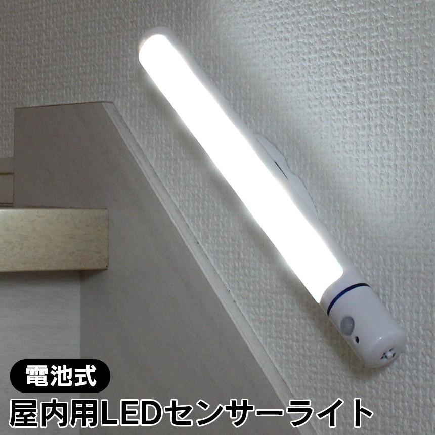 取り外せる乾電池式LED人感センサーライト