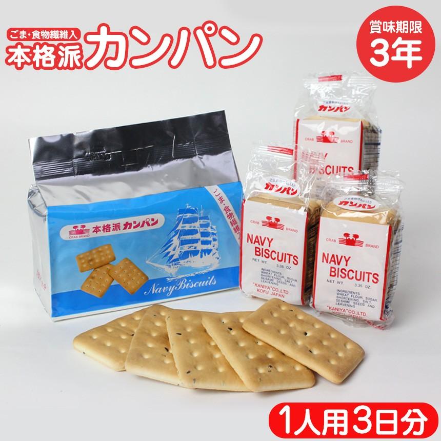 本格派カンパン3パック(1人用・3日分)