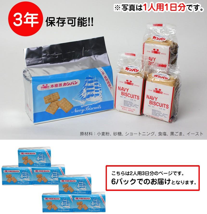 本格派カンパン6パック(2人用・3日分)