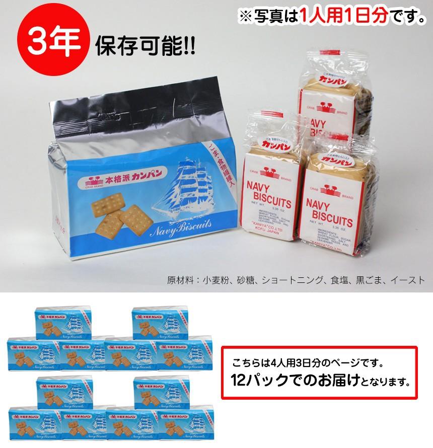 本格派カンパン12パック(4人用・3日分)