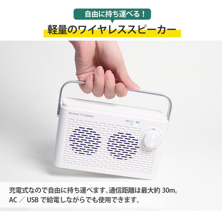 ワイヤレス手元スピーカー 音届け otodoke