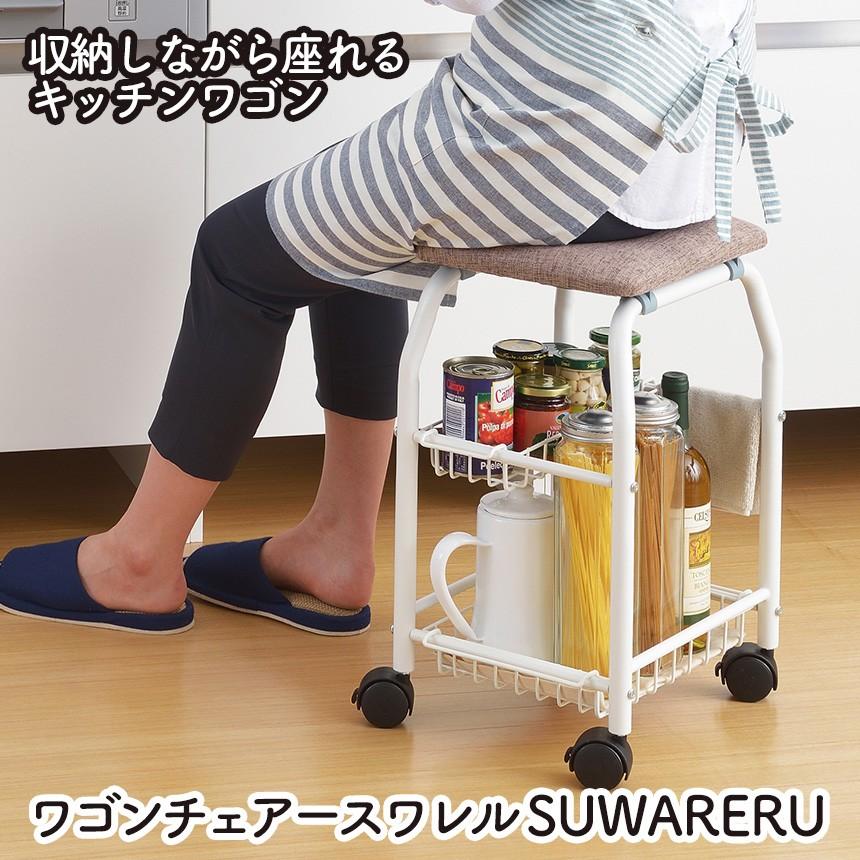 ワゴンチェアースワレル SUWARERU