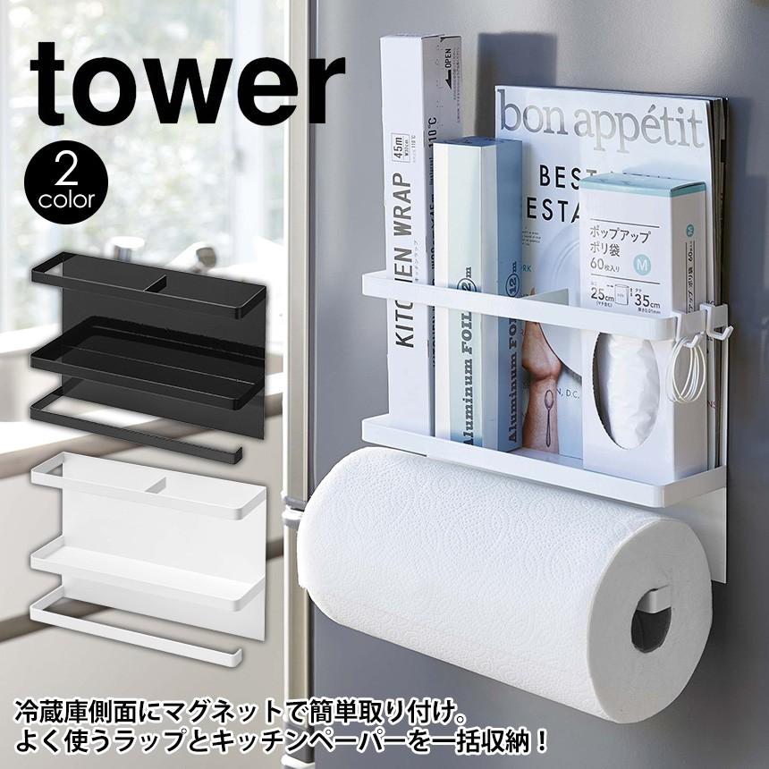 マグネットキッチンペーパー&ラップホルダー タワー