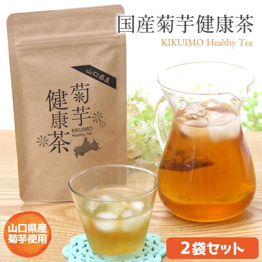 【山口県産】菊芋健康茶【2袋セット】