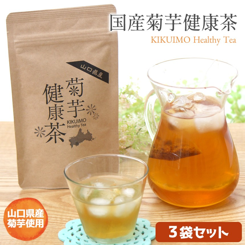 【山口県産】菊芋健康茶【3袋セット】