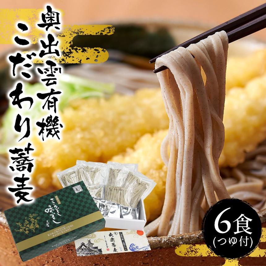 奥出雲有機こだわり蕎麦  6食つゆ付()
