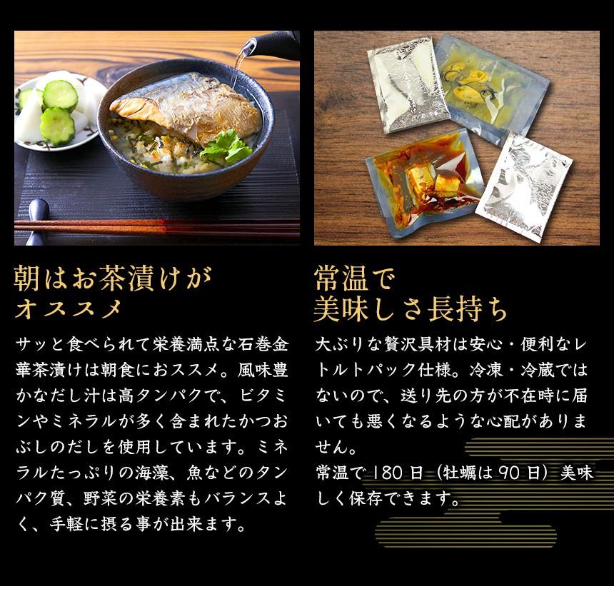 石巻金華茶漬け6種セット