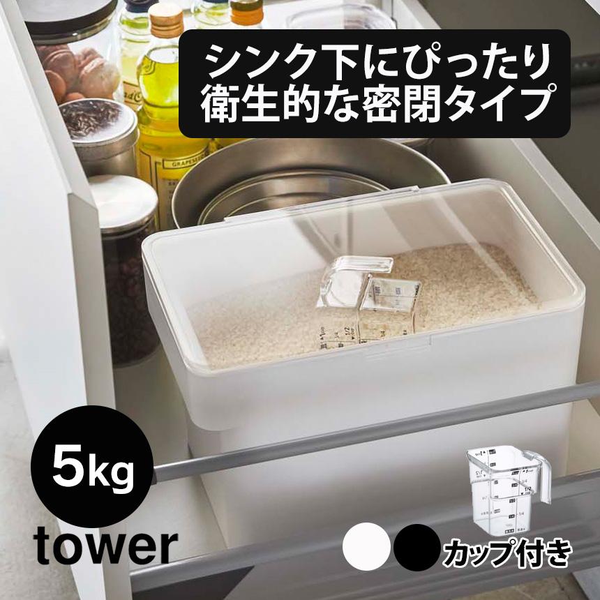 密閉シンク下米びつ タワー 5kg 軽量カップ付