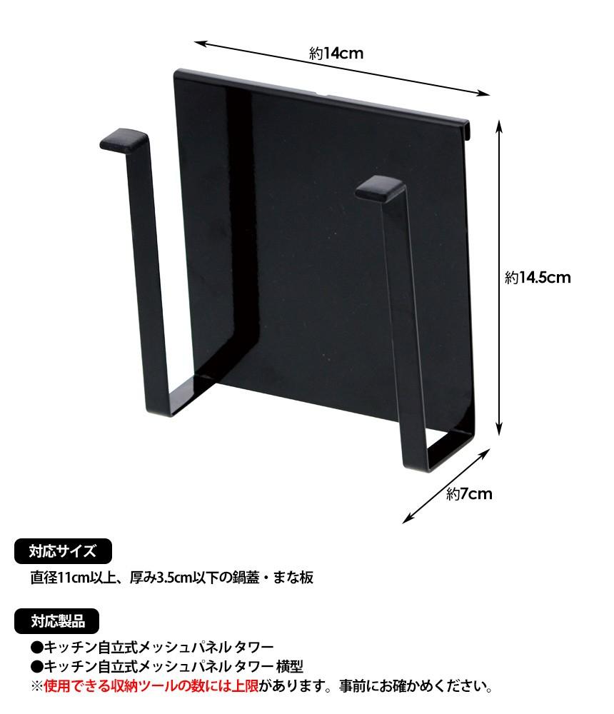 自立式メッシュパネル用まな板ハンガー タワー