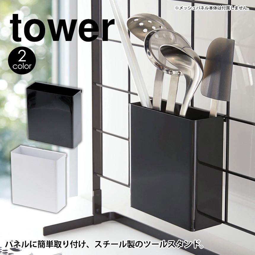 自立式メッシュパネル用ツールホルダー タワー