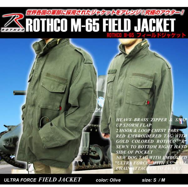 ロスコ M-65 フィールドジャケット