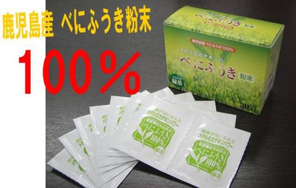 鹿児島産べにふうき 100%粉末