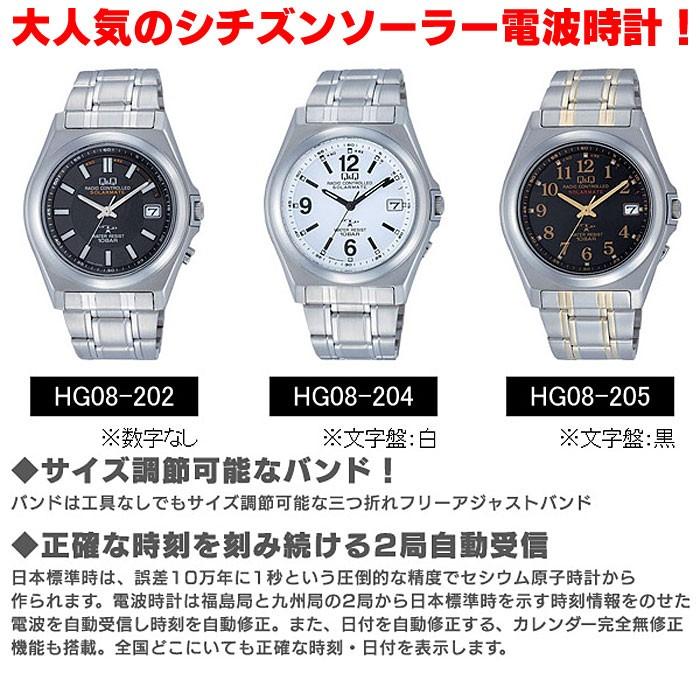 ソーラー発電電波時計(HG08シリーズ)
