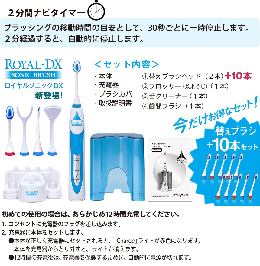 ロイヤルソニックDX 充電式音波歯ブラシ