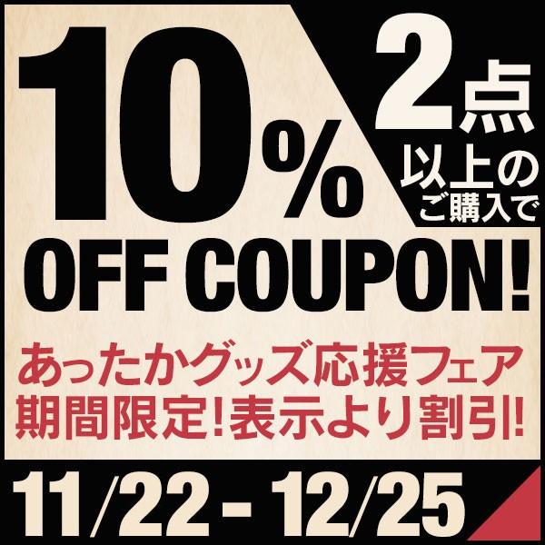 あったかグッズ応援フェア!当店指定の商品を2点以上お買い上げで期間限定10%オフクーポン発行中!