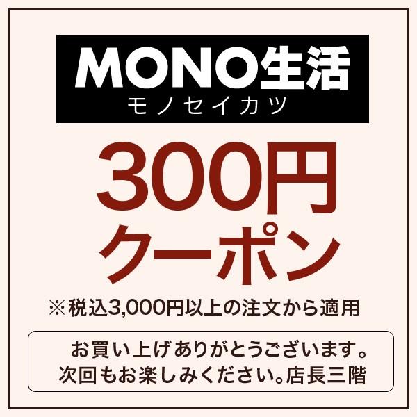 今スグ使える300円クーポン