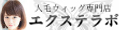人毛ウィッグ専門店 エクステラボ ロゴ
