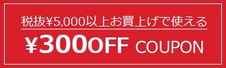私元気 300円引クーポン