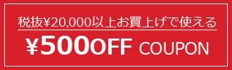 私元気 500円引クーポン