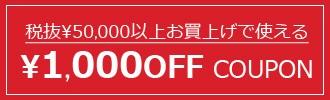 私元気 1,000円引クーポン