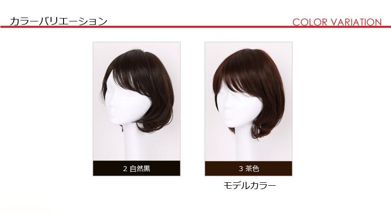 カラーは2色です。2号:黒に近い茶色、3号:茶色