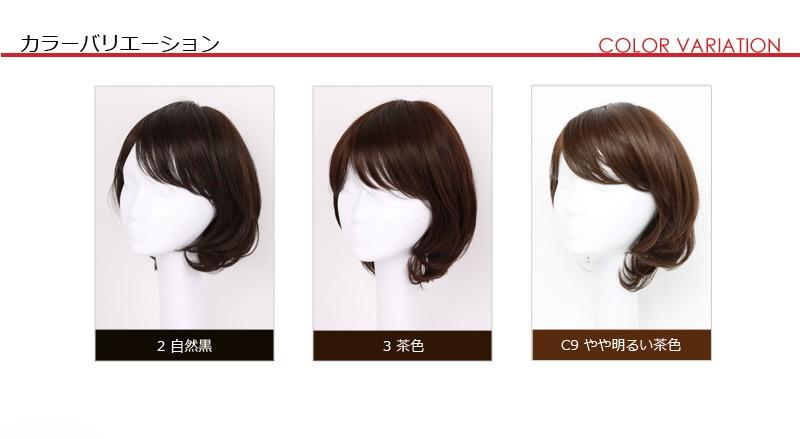 カラーは3色です。2号:黒に近い茶色、3号:茶色、C9:やや明るい茶色