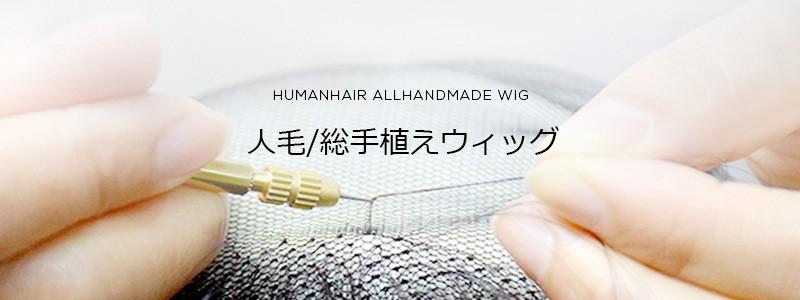 高級人毛を贅沢に使用した、超薄、超軽量、の快適総手植えウィッグ