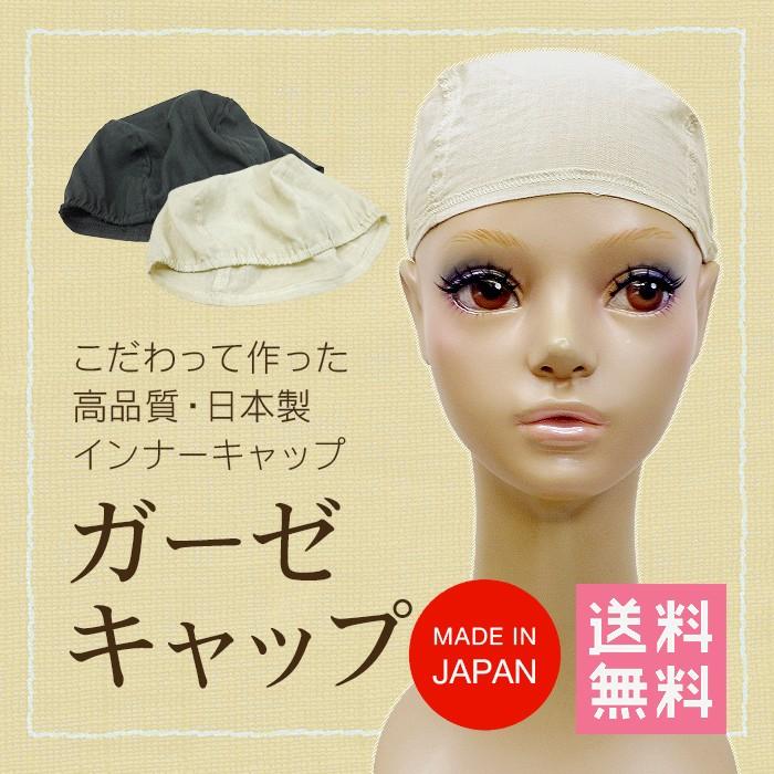 【11/13更新】柔らかくてやさしいかぶり心地!オール日本製のガーゼキャップ
