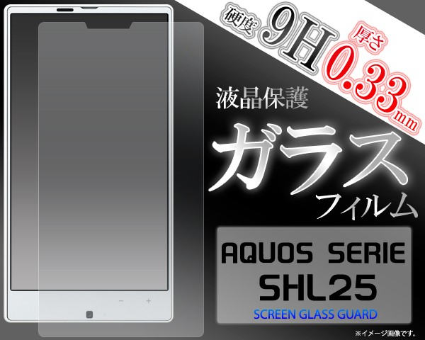 AQUOS SERIE SHL25用液晶保護シール