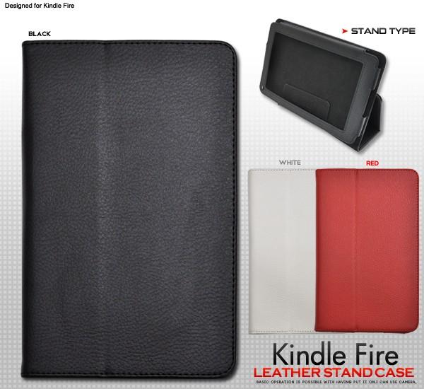 Kindle Fire用レザースタンドケース
