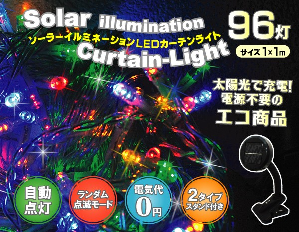 ソーラーイルミネーションLEDカーテンライト(1×1m)