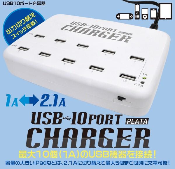 USB-10ポートチャージャー(充電器)