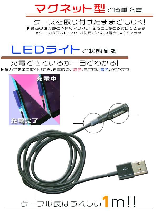 エクスペリア用USB充電ケーブル