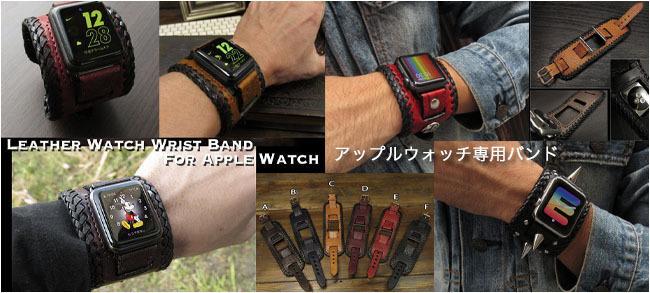 アップルウォッチ,apple,watch,バンド,牛革,レザー