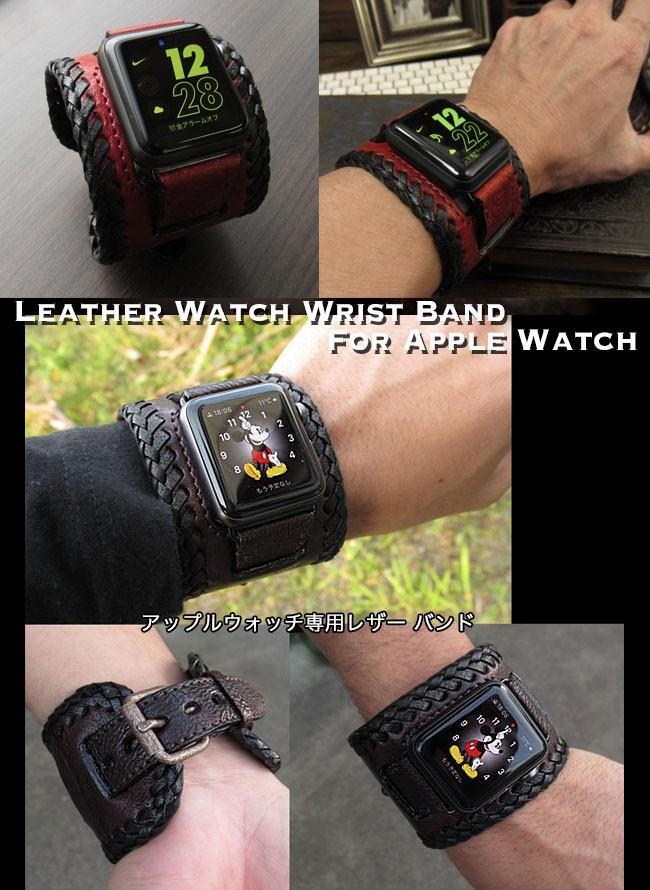 おすすめapplewatch,レザー,本革,バンド,ブレスレット,ベルト,ハンドメイド,leather,wrist,band,bracelet,strap