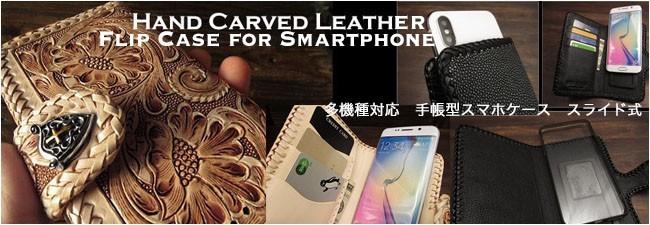 革,牛革,レザー,多機種対応,スマホケース,財布機能付き,手帳型,レザーケース