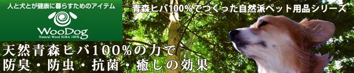 woodog青森ひば