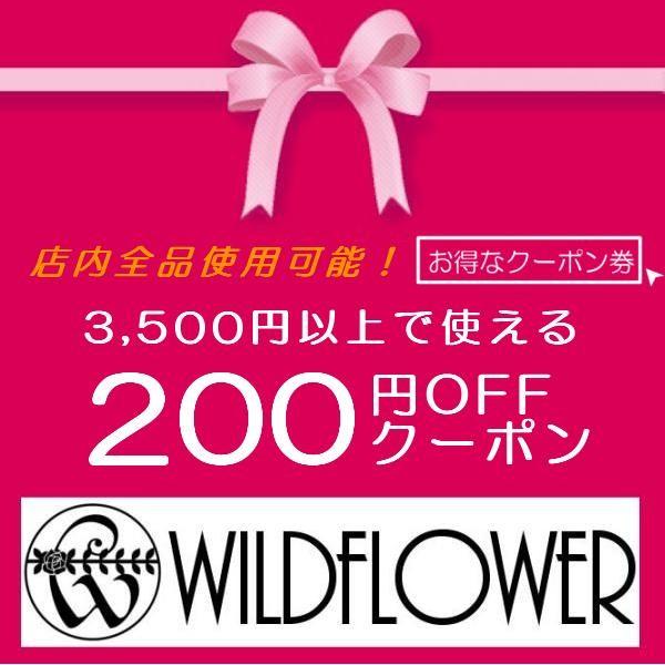 【全品200円引き】薔薇雑貨・猫雑貨のワイルドフラワー特別クーポン♪