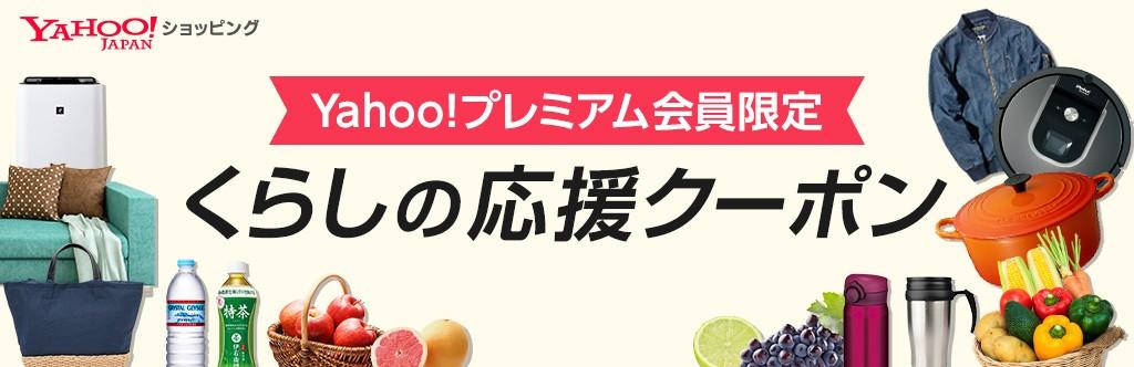 Yahoo!プレミアム会員限定