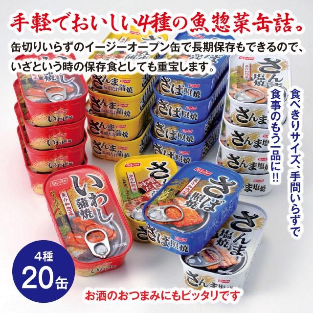 缶詰 ニッスイ お魚惣菜 カンヅメ4種セット