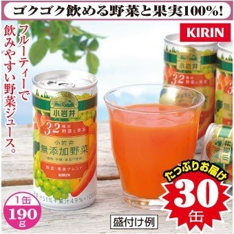 <キリン>小岩井 無添加野菜 32種の野菜と果実