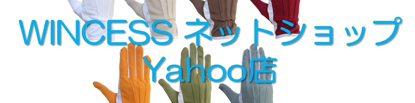 ウインセスネットショップ Yahoo店 ロゴ