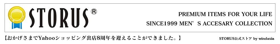 STORUS(ストラス)公式ストア by windasia ウインデージア