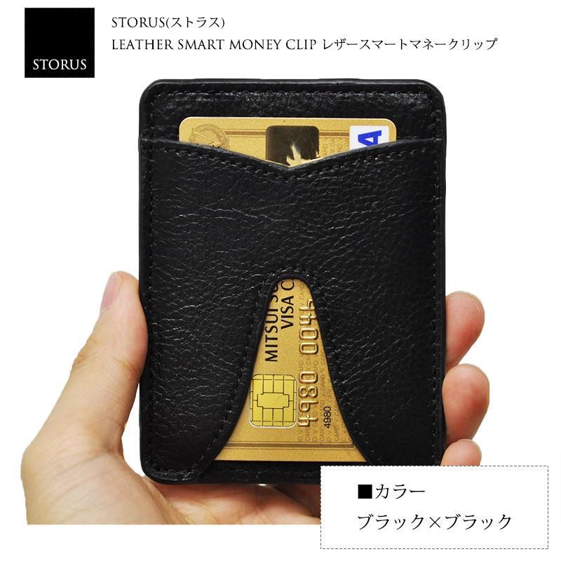 STORUS(STORUS) レザースマートマネークリップ 本革 薄い財布【名入れ無料】|windasia|15