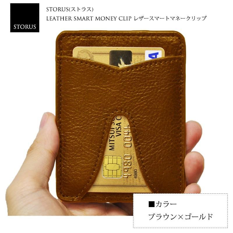 STORUS(STORUS) レザースマートマネークリップ 本革 薄い財布【名入れ無料】|windasia|16
