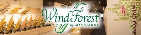 三木楽器WindForest ロゴ