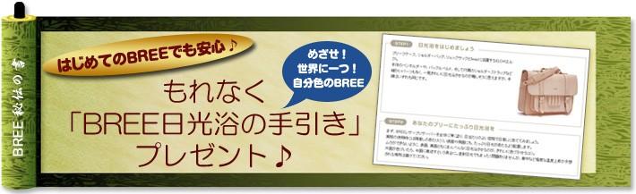BREE 日光浴の手引きプレゼント中〜♪