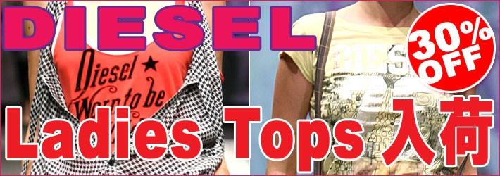 【30%OFF!!】DIESEL レディース [Tシャツ・タンクトップ]トップスが、入荷しました☆☆