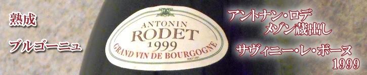 アントナン ロデ サヴィニー レ ボーヌ1999